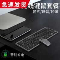 可充电无线键盘鼠标套装小便携超薄静音女生办公用笔记本台式电脑