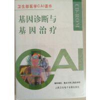 医学CAI课件:基因诊断与基因治疗 1CD-ROM 医学学习 视频光盘