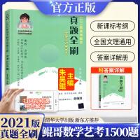 真�}全刷�考1500�}高考��W朱昊�H2020新版新高考