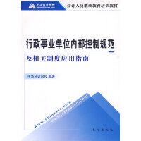 行政事业单位内部控制规范及相关制度应用指南(会计人员继续教育培训教材)