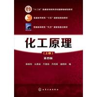 化工原理(陈敏恒)(上册)(第四版)