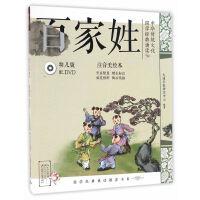 中华传统文化・国学经典诵读(幼儿版):百家姓 注音美绘版