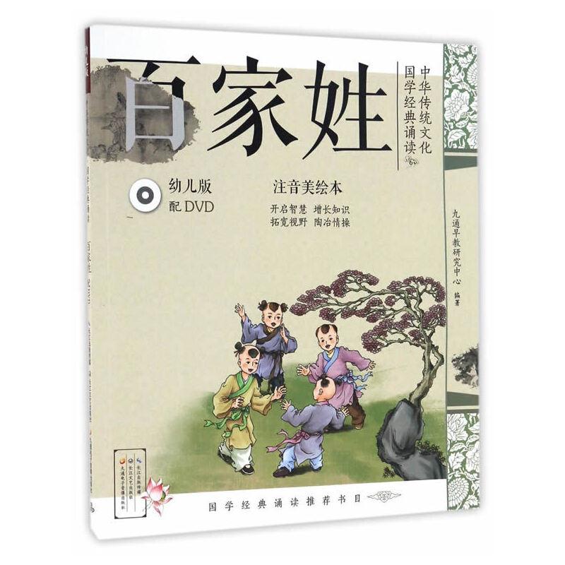 中华传统文化·国学经典诵读(幼儿版):百家姓 注音美绘版