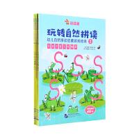 彩虹兔:玩转自然拼读(全4册)