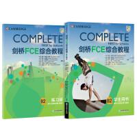 新东方 剑桥FCE综合教程(第2版)