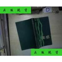 【二手旧书9成新】美感 、。 /[美]乔治桑塔耶纳著 中国社会科学出版社