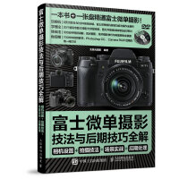 【二手旧书9成新】富士微单摄影宝典:相机设置+拍摄技法+场景实战+后期处理北极光摄影著人民邮电出版社