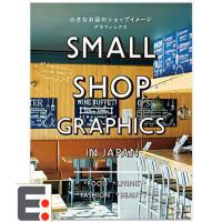 小さなお店のショップイメ一ジグラフィックス 卡片设计 包装设计图书  版式设计书籍 小店的图象设计 平面设计书籍