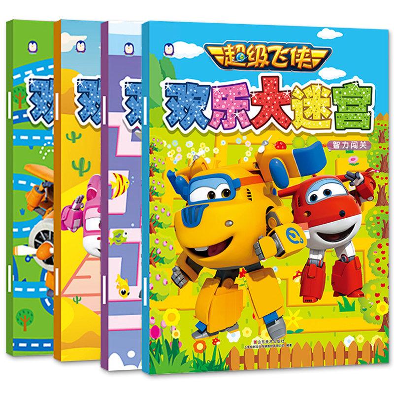 全套4册超级飞侠欢乐大迷宫 3-6岁幼儿益智游戏书籍 儿童大迷宫逻辑思