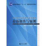 市场调查与预测 叶明海,于磊,胡志莹著 同济大学出版社 9787560835211