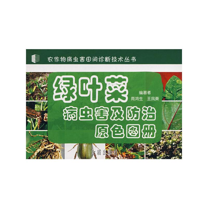 绿叶菜病虫害及防治原色图册