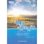 四级诵读菁华(10分钟的高效诵读,100%的知识收获!)新东方大愚英语学习丛书