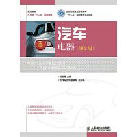 汽车电器(第2版)