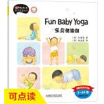 宝贝做瑜伽(5-6岁上)(点读版)