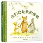 信谊 世界精选图画书 你们都是我的*爱 精装绘本 3-6岁幼儿童图书籍 亲子启蒙早教认知读物 《猜猜我有多爱