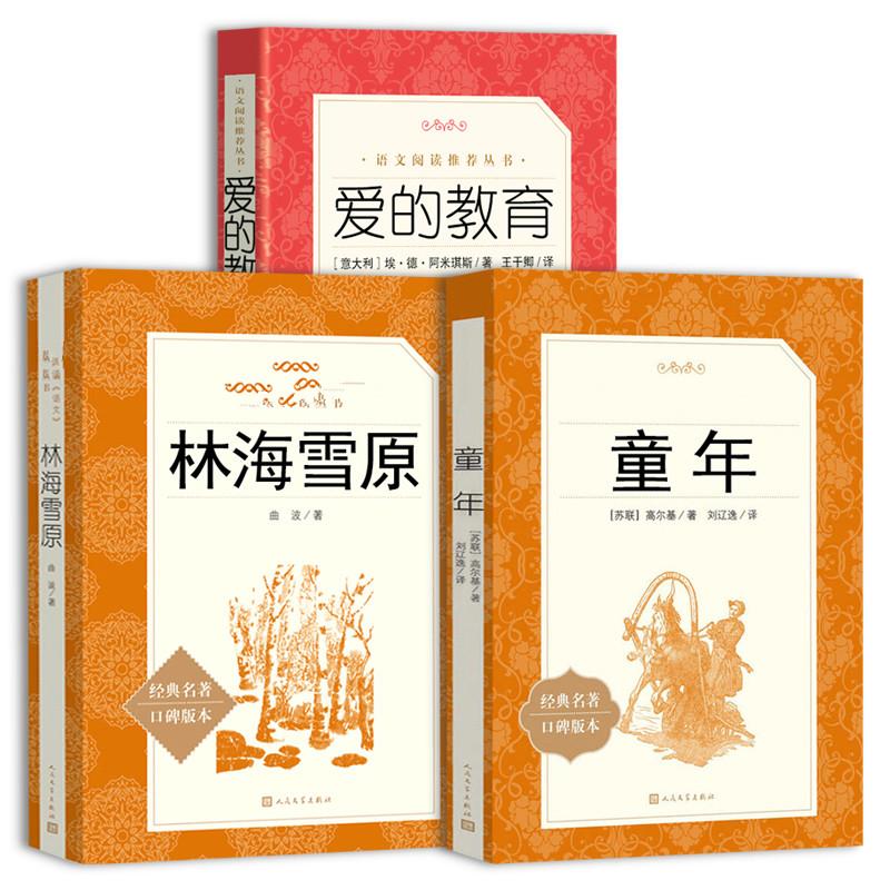 童年+林海雪原全2册(教育部统编《语文》推荐阅读丛书)人民文学出版社