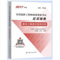 2017年版全国造价工程执业资格考试应试指南:建设工程造价案例分析