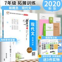 送三2020版 宇轩图书 新概念阅读现代文拓展训练七年级语文阅读理解 7年级初中语文同步阅读训练 现代文七年级拓展训练