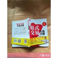 【二手旧书85成新】蛙式交易实战直播&622C551731F830.9 /肖兆权著 广东经济出版社
