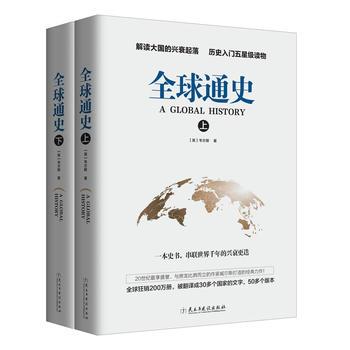 全球通史套装(上下) 出版社直供 正版保障 联系电话:18369111587