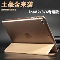 苹果ipad2保护套MC769CH/A MC979CH/A MC770CH/A MC980CH/A 咨询型号客服在线