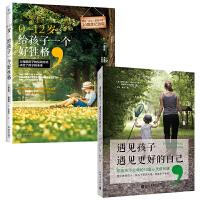 正版遇见孩子,遇见更好的自己+0-12岁给孩子一个好性格全套2册 儿童正面管教 家庭教育畅销书育儿书籍父母必读 好妈妈