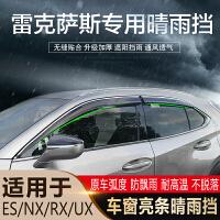 雷克萨斯NX200 NX300 ES300 RX300 UX260h晴雨挡车窗雨眉遮阳改装