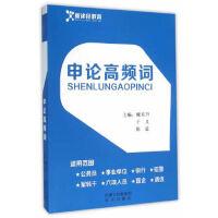 申论高频词 魏东升,于义,陈道 远方出版社 9787555504740