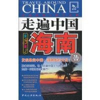 走遍中国---海南(第三版)