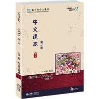 中文课本(第一册)(第二版)