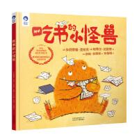星空世界精选图画书 吃书的小怪兽