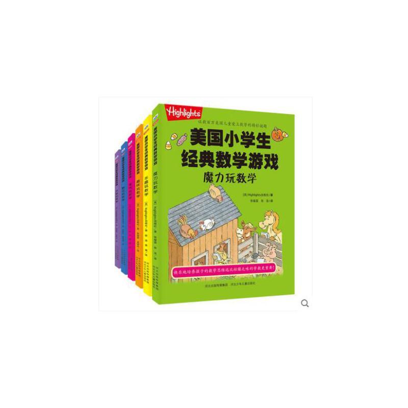 Highlights美国小学生经典数学游戏6册 5-9-12岁少儿专注力益智绘本书籍儿童启蒙一二年级我是数学迷趣味找不同逻辑思维训练书智力全新正版当天发货