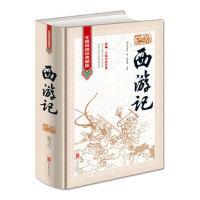 西游记-中国古典四大名著之一 无障碍阅读典藏版 无删减全本 精装 中国古代文学经典 家庭必备图书