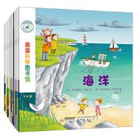 亲亲科学图书馆**辑全套共10册 3-6岁少儿科普百科 科普艺术 自然科学知识启蒙认知儿童读物 可怕