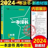 一本涂书高中地理 2020版星推荐 高中地理一本涂书 全国通用版