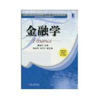 金融学 董金玲 9787111301530 机械工业出版社