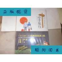 【二手旧书9成新】牵手旅行 /李璐君 江苏文艺出版社