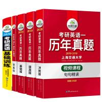华研外语红皮书 考研英语一历年真题试卷 考研英语真题试卷15套 2020考研英语基础训练词汇阅读理解语法长难句完形填空