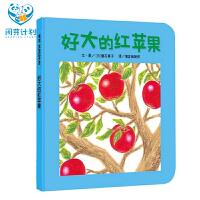 好大的红苹果 阅芽计划特别推荐书目 正版童书 0-1 1-2 2-3岁适合阅读书目 信谊 宝宝起步走 幼儿儿童宝宝早教