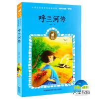 包邮呼兰河传(有声版)/蜗牛小经典 小学生阅读