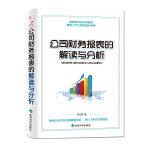 公司财务报表的解读与分析( 实用、通俗,让你的财务报表知识从入门到精通,财务主管、公司经理、创业者必读书。)