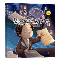 小小音乐家丛书 肖邦:装满泥土的银杯(附赠主题涂色卡 精美贴纸)