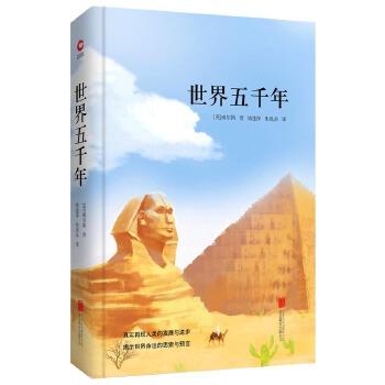 世界五千年 先锋经典文库 英国历史学家威尔斯的传世佳作;一部深入浅出的史学启蒙书