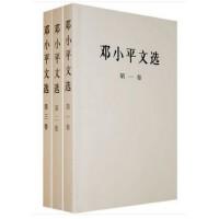 【正版二手书8成新】 邓小平文选 全三册 第一+第二+第三卷 人民出版社 一套3本