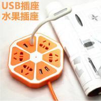 【包邮】创意USB插座智能排插多功能插线板多口2A充电器通用柠檬水果创意插座 USB接口多功能智能排插充电器 家用插座带开关