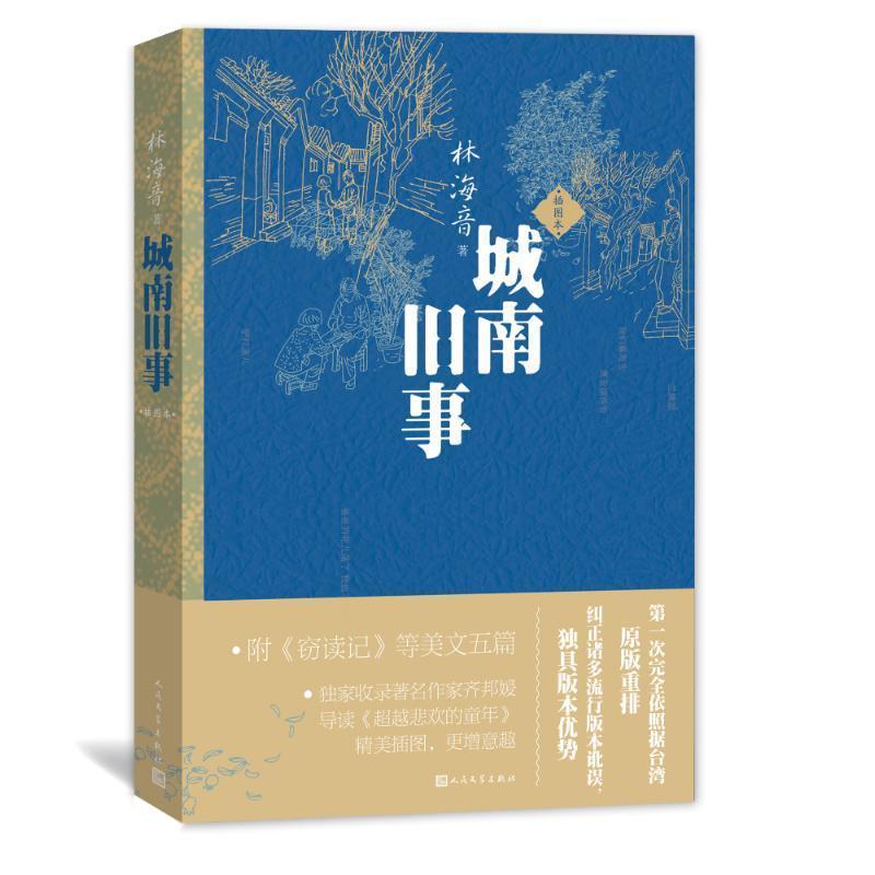 城南旧事(七年级上册自主阅读推荐)人民文学出版社