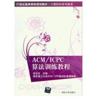 【旧书二手书8成新包邮】ACM/ICPC算法训练教程/21世纪计算机科学与技术 余立功  清华大【正版】