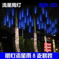 LED流星雨管彩灯树灯节日装饰灯高亮化工程灯发光户外防水满天星