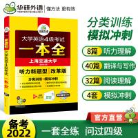 华研外语大学英语4级考试一本全备考2020年6月 试卷版 新题型英语四级听力+阅读理解+翻译与写作分类基础训练+模拟可