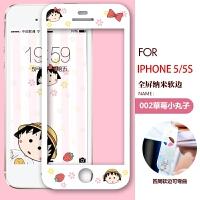 iphone5S钢化膜ipone se彩膜5se前贴膜ipone爱疯5se高清ipone5se手机摸